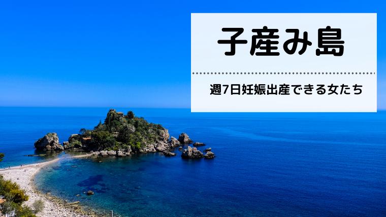 青水 子産み島