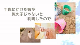 で 産める メス 週 たち 島 産み のみ 子 7 冒頭